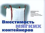 Вместимость мягких полипропиленовых контейнеров (Биг бегов)