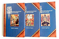 Евангельская история. В 3-х книгах. Протоиерей П.А. Матвеевский, фото 1