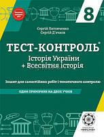 8 клас | Історія України+Всесвітня історія. Тест контроль (оновлена програма) | Д'ячков | Весна