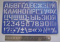 Трафареты алфавит и цифры русский-украинский. 21 х 13 см