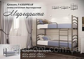 Двухъярусная металлическая кровать разборная Маргарита, Возможность выбора цета и структуры выкраски 80х190