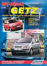 HYUNDAI GETZ Модели с 2002 года Устройство, техническое обслуживание и ремонт