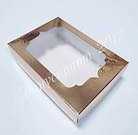 Коробка подарочная с фигурным окном золотая 130х90х35 мм.
