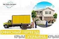 Офисный Переезд из Украины в Крым, из Крыма в Украину.