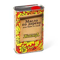 Масло для древесины для бань и саун Живица 40 мл пробник