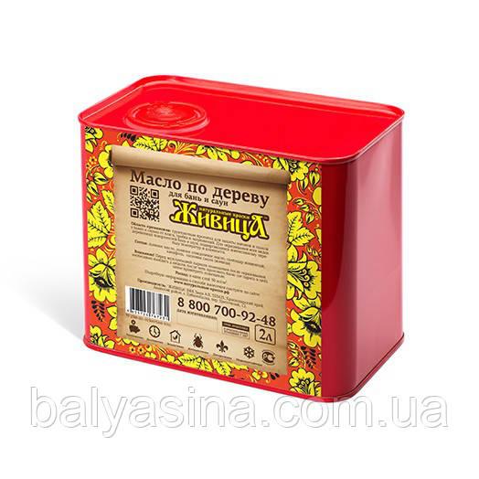Масло для древесины для бань и саун Живица 2 Л