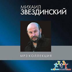 МР3 диск Михайло Звездинский - MP3 Колекція
