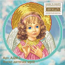 АДМ-2. Схема Ангел дитячих мрій.