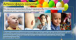 22.09.2018 Перший в Україні бгагодійний, оздоровчий фестиваль для дітей з онкозахворюваннями.