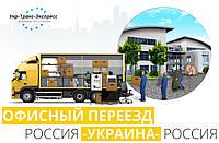 Офисный Переезд из Украины в Россию, из России в Украину.