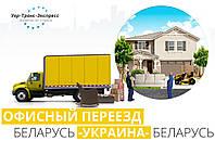 Офисный Переезд из Украины в Белоруссию, из Белоруссии в Украину.