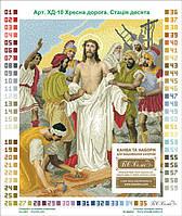 ХД-10. Схема для вишивки бісером З Ісуса здирають одяг.