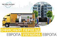 Офисный Переезд из Украины в Европу, из Европы в Украину.