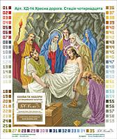 ХД-14. Схема для вишивки бісером Тіло Ісуса кладуть до гробу.