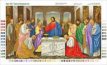 СЄ. Схема для вишивки бісером  Свята Євхаристія.