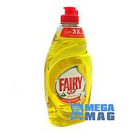 Средство для мытья посуды Fairy LEMON 450 ml