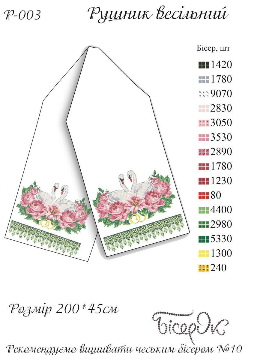 РВ-003 Схема для вышивки бисером Рушник весільний -