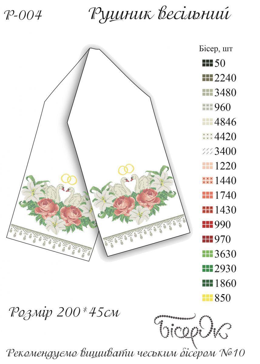 РВ-004 Схема для вышивки бисером Рушник весільний -