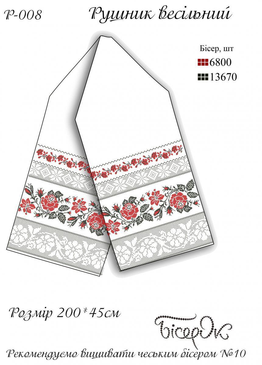 РВ-008 Схема для вышивки бисером Рушник весільний -