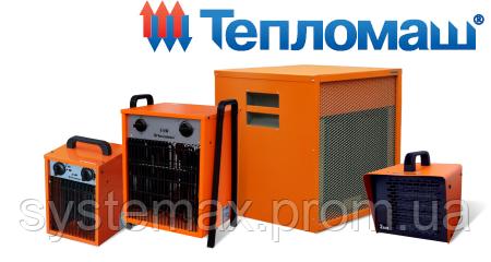 Тепловентиляторы Тепломаш от 2 кВт до 100 кВт (электрические, переносные), тепловые пушки