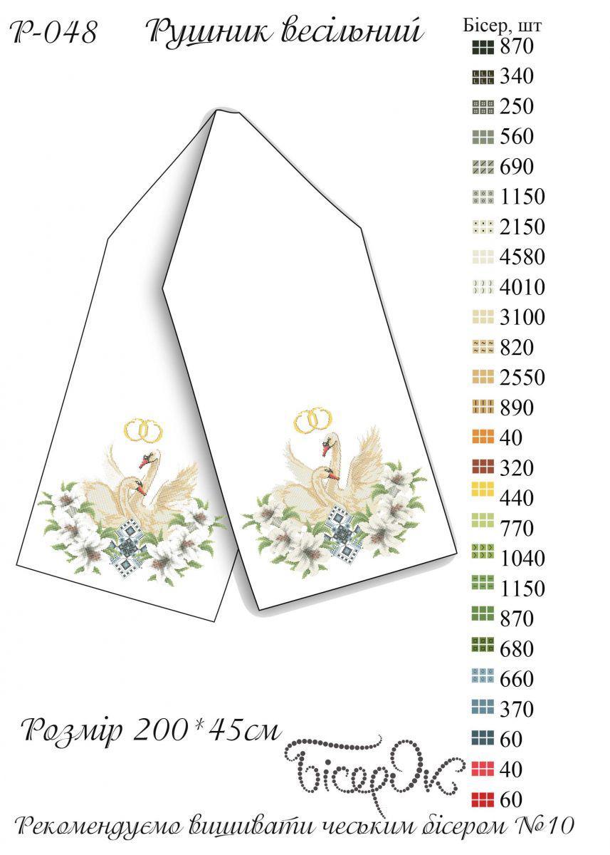 РВ-048 Схема для вышивки бисером Рушник весільний  продажа beab71b22ca24