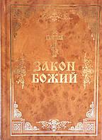 Закон Божий. Составитель протоиерей Серафим Слободской.