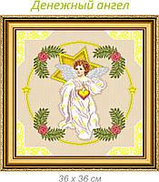 Ангел Благополучия