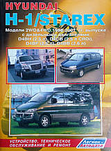 HYUNDAI H - 1 / STAREX   Модели 2WD & 4WD 1998-2007 гг.  Устройство, техническое обслуживание и ремонт