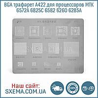 BGA трафарет A422 для процессоров MTK 6572A 6825C 6582 6260 6285A