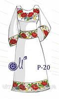 Р-20 Заготовка для вишивання плаття бісером