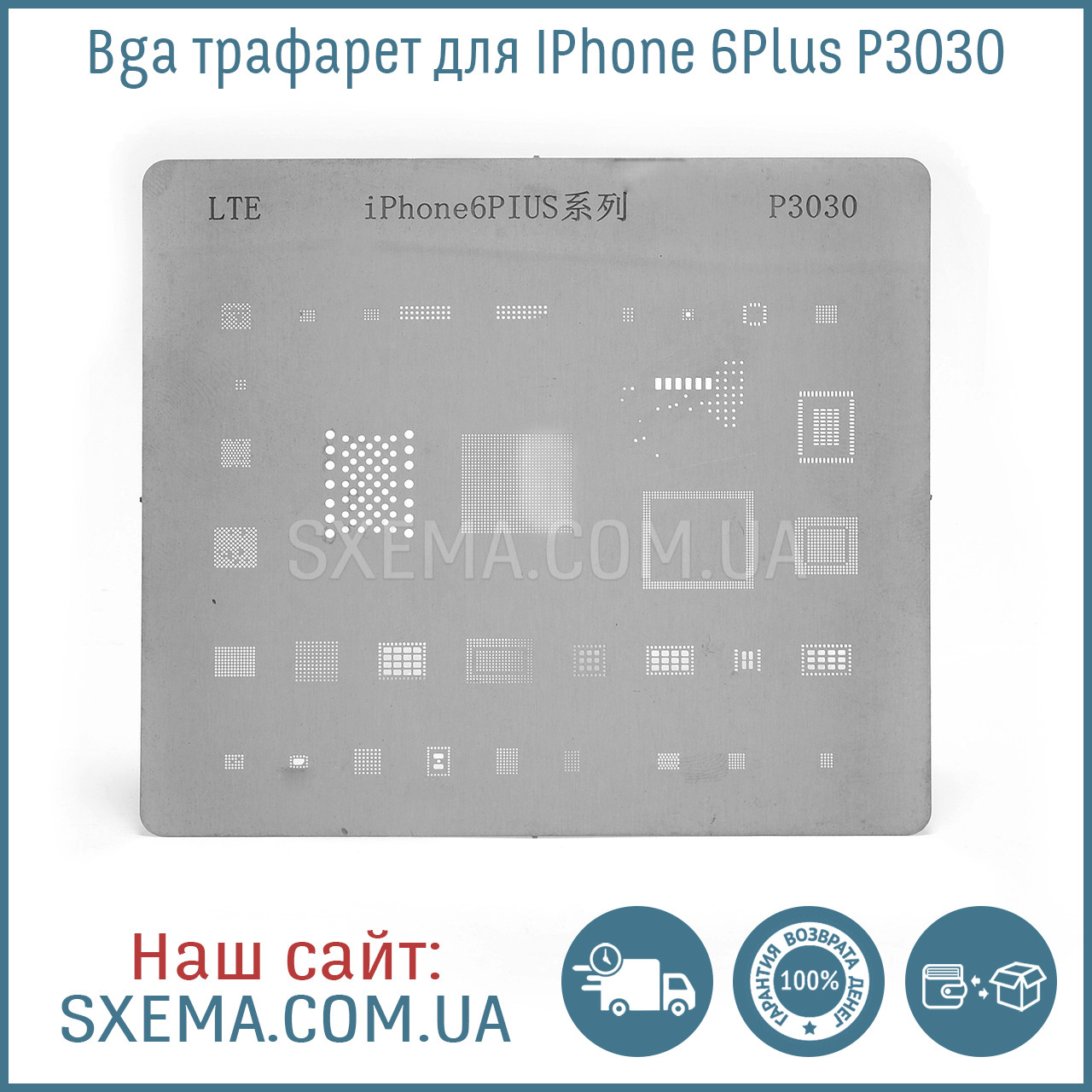 Bga трафарет для IPhone 6Plus P3030