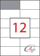 Этикетки самоклеющиеся формат А4, этикеток на листе 12, размер 105х49,5 мм