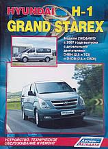 HYUNDAI H - 1 / GRAND STAREX   Модели с 2007 года  Устройство, техническое обслуживание и ремонт