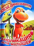 """Аппликация для детей из бумаги а5 формата """"Поезд Динозавров"""""""