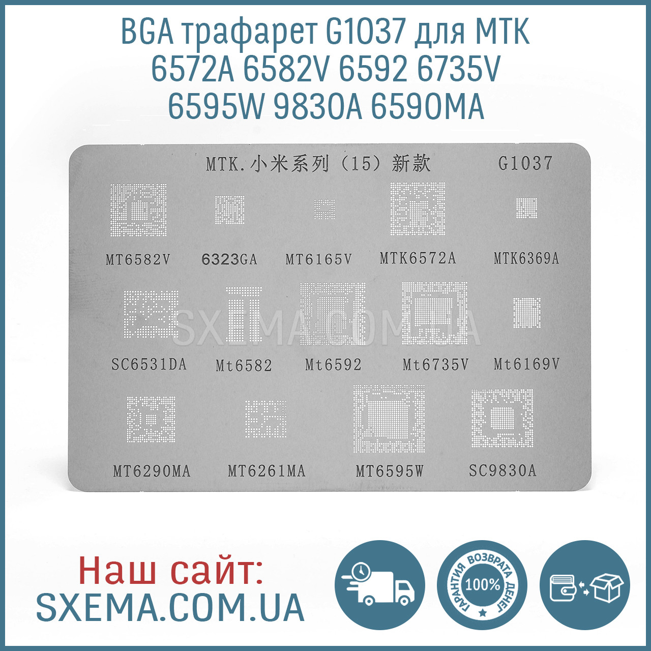 BGA трафарет G1037 для MTK 6572A 6582V 6592 6735V 6595W 9830A 6590MA