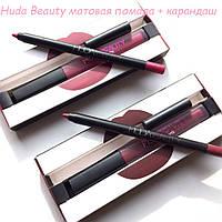 Набор Huda Beauty 2in1 (матовая помада + карандаш)