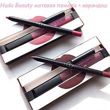 Набор для губ Huda Beauty 2in1 (матовая помада + карандаш)