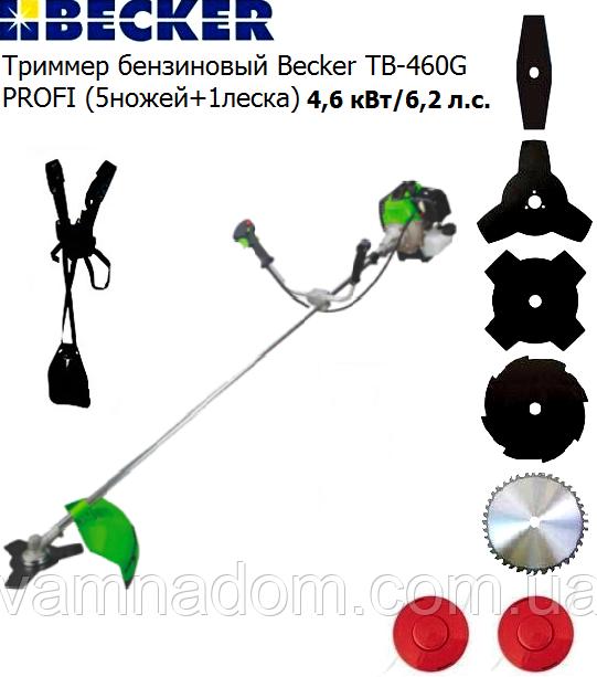 Бензокоса Becker TB-460G PROFI (5ножей+2катушки)