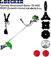 Бензокоса Becker TB-460G ProfessionaI (5 ножей+2 катушки с леской)
