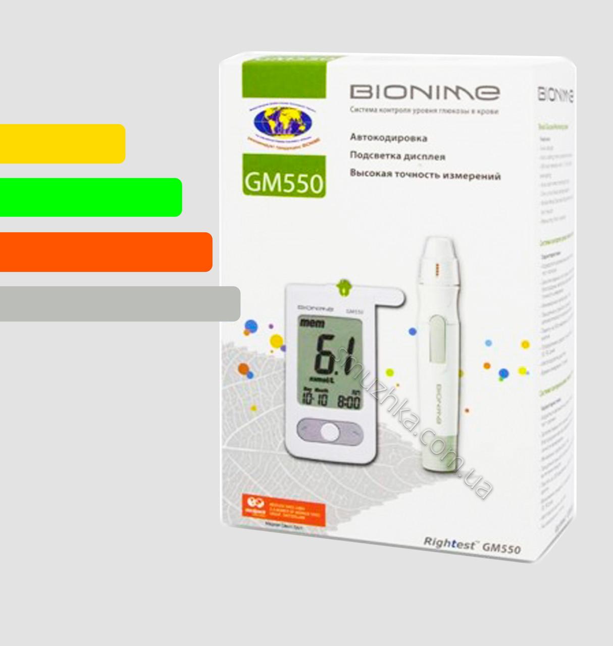 Глюкометр Бионайм GM550 - Bionime GM550