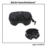 Чехол, футляр, защитный кейс для маски для дайвинга