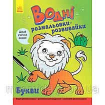 Украинская водная раскраска-развивайка «Буквы»