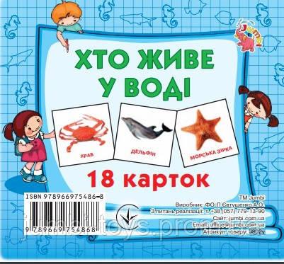 Картки міні (18 карток): Хто у воді живе (у)