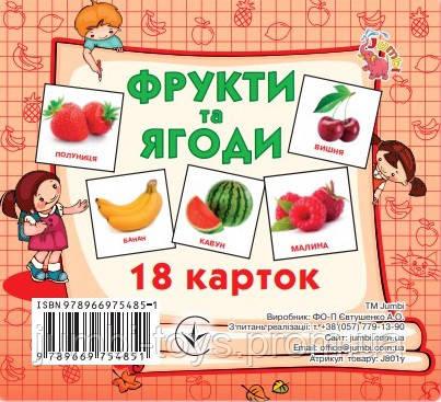 Картки міні (18 карток): Фрукти та ягоди (у)