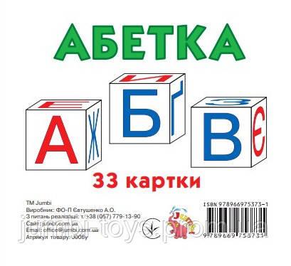 Картки міні:  Абетка 33 картки