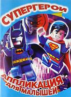 """Детская аппликация """"Супергерои"""", фото 1"""