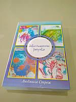 Метафорические карты «Заколдованные рисунки», фото 1