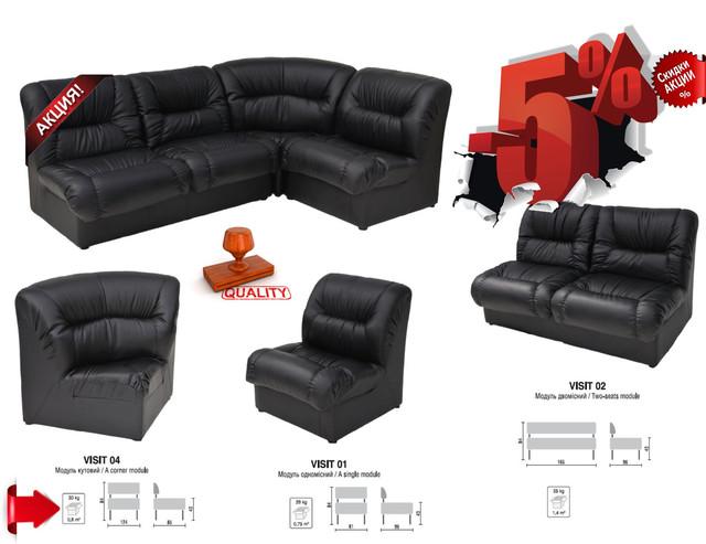 Офисный диван Визит (VIZIT) Неаполь D-5 модульный. Диван комплект Визит (VIZIT) чёрный. Кожзам -Экокожа. Скидка 5%.