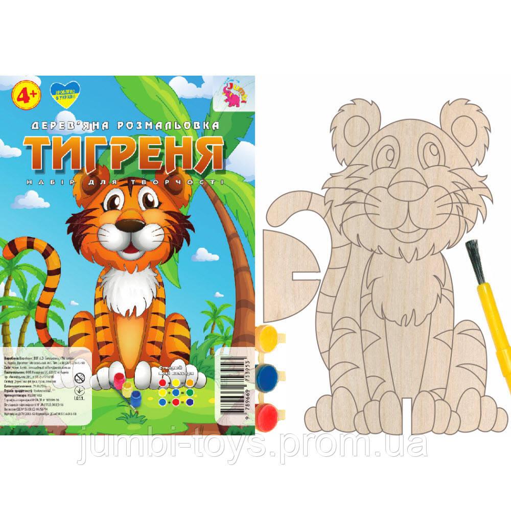 Дерев'яна розмальовка: Тигреня