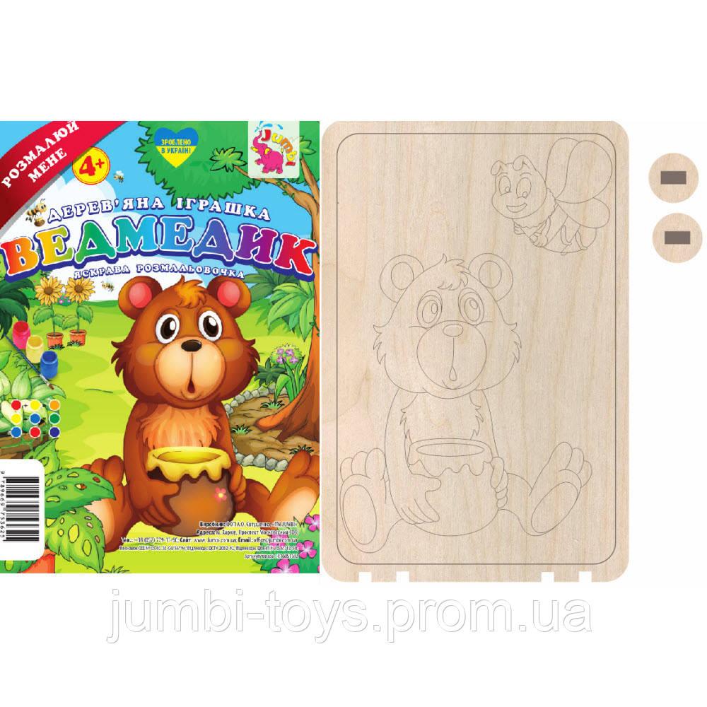 Дерев'яна іграшка яскрава розмальовочка : Ведмедик (у)